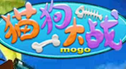 猫狗大战网页游戏 壁纸