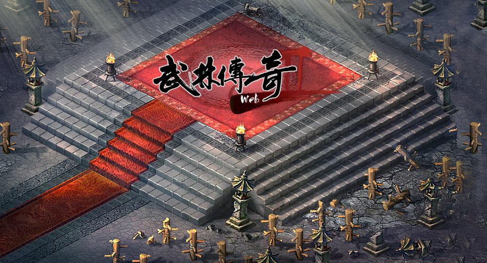 武林传奇2