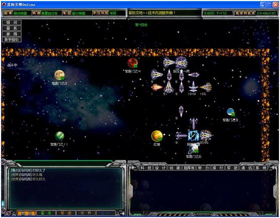 星际文明2